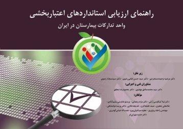 تدارکات - دانشگاه علوم پزشکی شهید بهشتی