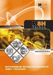 Каталог вихревых воздуходувок MSH Techno.
