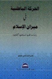 Al-Harakah Al-Batiniyyah Fi Mizan Al-Islam - USIM