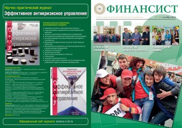 """""""Финансист"""" №112 /октябрь 2010 г. - Финансовый Университет ..."""