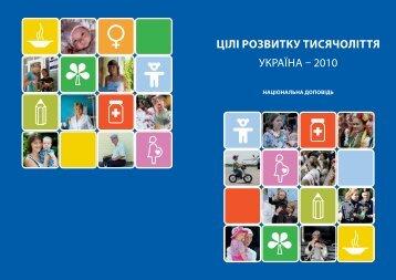 Цілі Розвитку тисячоліття Україна – 2010 - UNDP in Ukraine