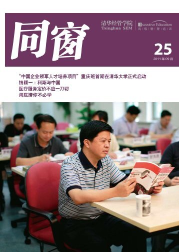 """""""中国企业领军人才培养项目""""重庆班首期在清华大学正式启动钱颖一 ..."""