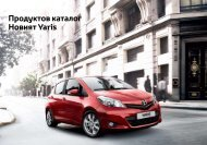 Продуктов каталог на Yaris - Toyota