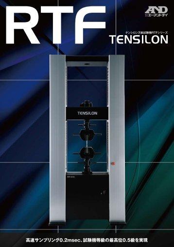 カタログPDF(RTFシリーズ) - エー・アンド・デイ