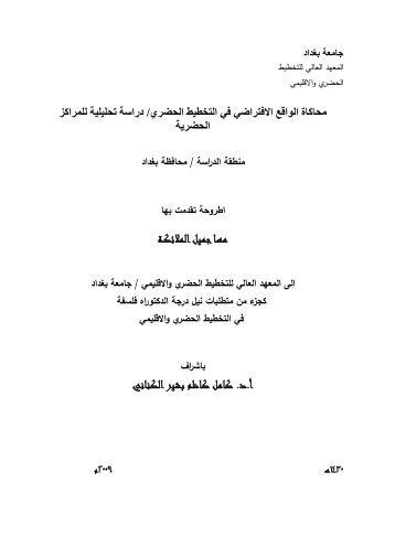 مها جميل عيسى - جامعة بغداد