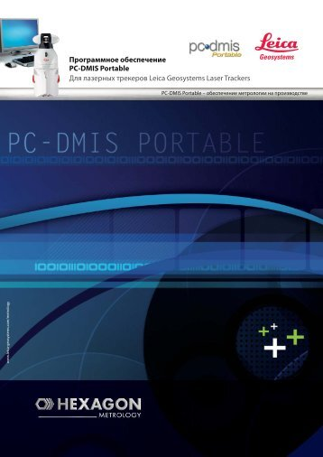 Программное обеспечение PC-DMIS Portable для ... - galika