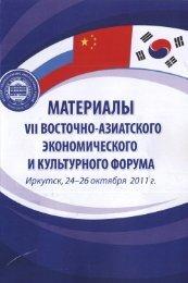 Открыть документ (1.83 mb) - Иркутский государственный ...