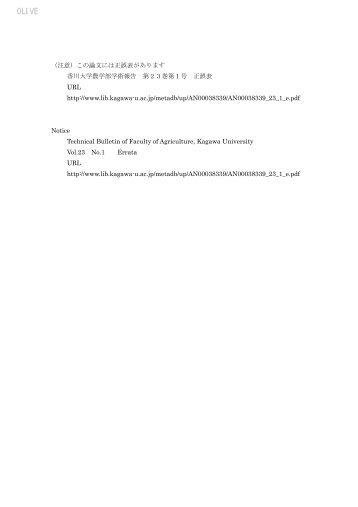 OLIVE 香川大学学術情報リポジトリ - 香川共同リポジトリ - 香川大学