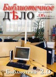 Библиотека 2.0 - Российская национальная библиотека