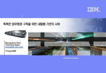 똑똑한 업무환경 구축을 위한 네할렘 기반의 서버 - DB포탈사이트 ...