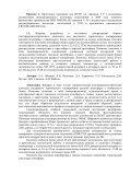 1. Отделение физики плазмы и электроники больших мощностей - Page 4