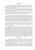 1. Отделение физики плазмы и электроники больших мощностей - Page 5