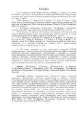1. Отделение физики плазмы и электроники больших мощностей - Page 7