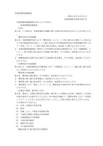 宮城県警察組織規程