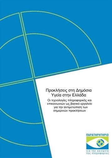 Προκλήσεις στη Δημόσια Υγεία στην Ελλάδα - Παρατηρητήριο για ...