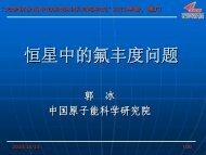 恒星中的氟丰度问题 - 中国原子能科学研究院