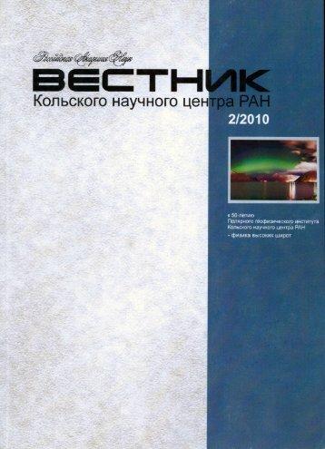 Вестник 2-2010 год - Кольский
