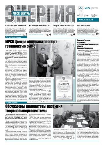 Ноябрь 2012 - МРСК Центра
