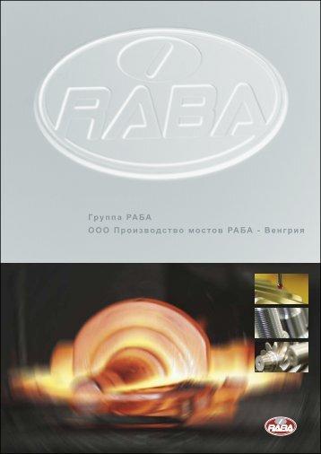 Группа РАБА ООО Производство мостов РАБА - Венгрия
