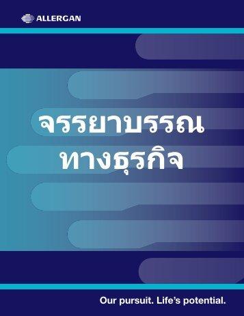 Thai - Allergan
