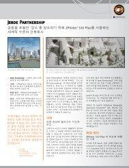 Jerde Partnership - Z Corporation