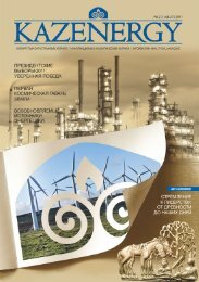 Журнал KAZENERGY 2011. №2-3 (44-47)