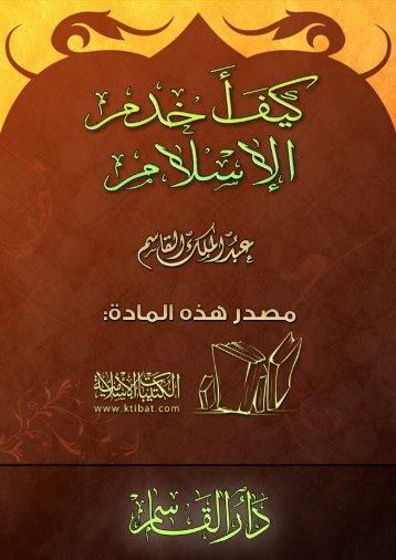 كيف أخدم الإسلام؟ - صيد الفوائد