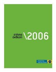 Ετήσια Έκθεση 2006 (PDF) - StockWatch