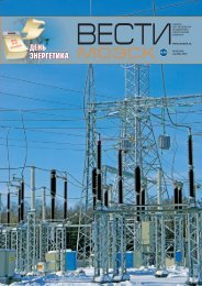 декабрь 2010 года - Московская объединенная электросетевая ...