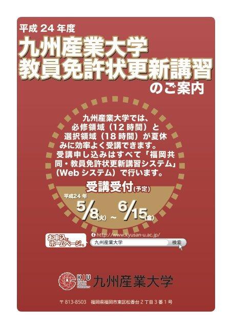 平成 24 年度 - 九州産業大学