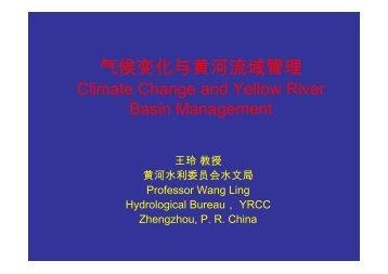 气候变化与黄河流域管理 - INBO
