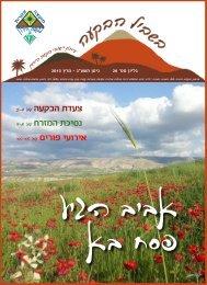 צעדת הבקעה עמ' 5-4 נסיכת המזרח עמ' 9-8 אירועי פורים עמ' 16-15