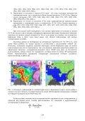 изменения климата, фронтальные - Кольский Научный Центр ... - Page 5