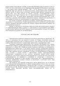 изменения климата, фронтальные - Кольский Научный Центр ... - Page 7
