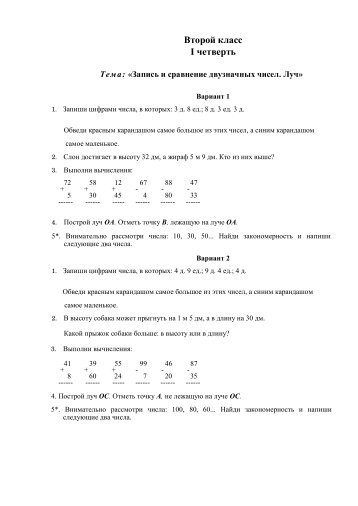 математика - Школа № 1280