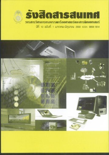 มิถุนายน 2550 - สำนักหอสมุด - มหาวิทยาลัยรังสิต