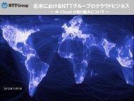 北米におけるNTTグループのクラウドビジネス