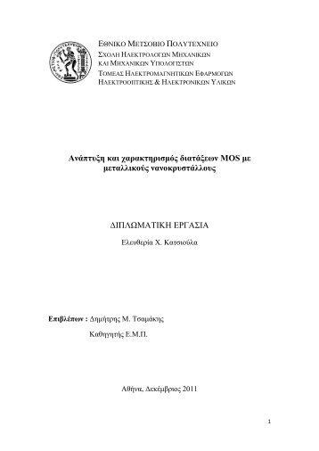 Ανάπτυξη και χαρακτηρισμός διατάξεων MOS με μεταλλικούς ...
