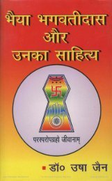 Pethad kumar Charitra.pdf - Jain24.org