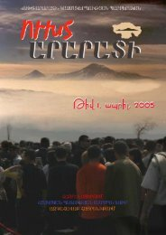 вÚÎ²Î²Ü ä²îØ²Î²Ü ÐàôÞ²ðÒ²ÜܺðÆ Ö²Î²î²¶ÆðÀ ... - western armenia