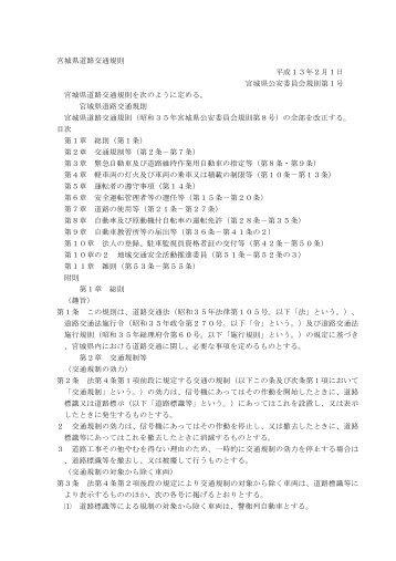 宮城県道路交通規則 平成13年2月1日 宮城県公安委員 ... - 宮城県警察