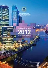 Годовой отчет 2012 - Московская объединенная электросетевая ...