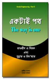 5 – The way is one - The Message