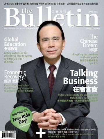 2013年4月 - The Hong Kong General Chamber of Commerce