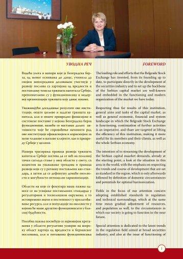 Godišnji izveštaj za 2006. godinu - Beogradska berza