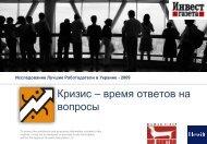 Исследование Лучшие Работодатели в Украине - 2009 - HR Center