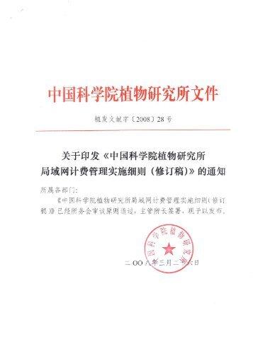 关于印发《中国科学院植物研究所局域网计费管理实施细则(修订稿)》