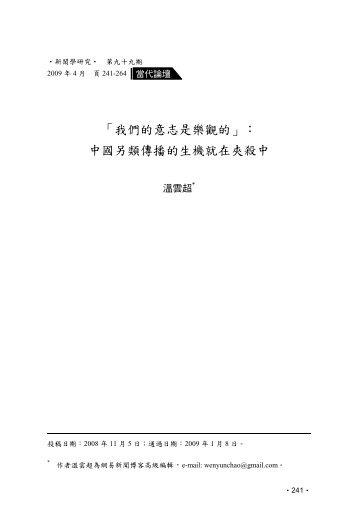 「我們的意志是樂觀的」: 中國另類傳播的生機就在夾殺中 - 新聞學研究
