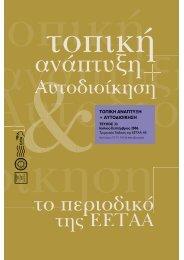 Τεύχος 33 Ιούλ. - Σεπ. 2006 - Ελληνική Εταιρεία Τοπικής Ανάπτυξης ...