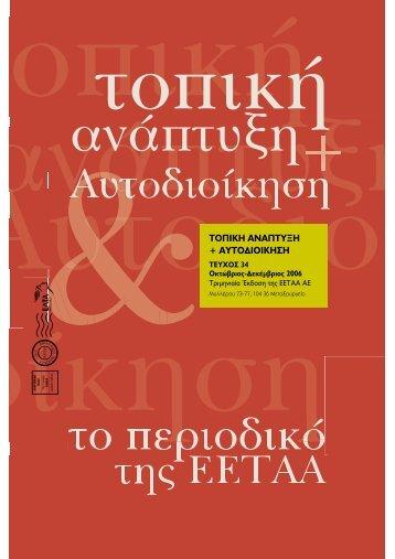 Τεύχος 34 Οκτ. - Δεκ. 2006 - Ελληνική Εταιρεία Τοπικής Ανάπτυξης ...